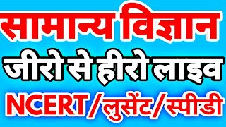 🔴live Science gk|gs| General awareness practice set for rrb ntpc exam preparation 2020