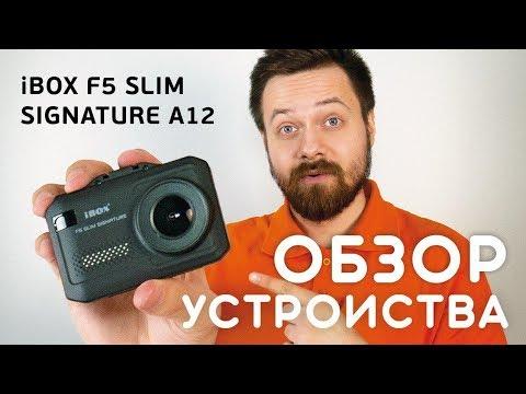 Обзор на комбо-устройство IBox F5 Slim Signature A12