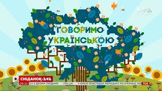 """Новый мультик від каналу """"ПЛЮСПЛЮС"""" навчить дітей правильно говорити українською"""