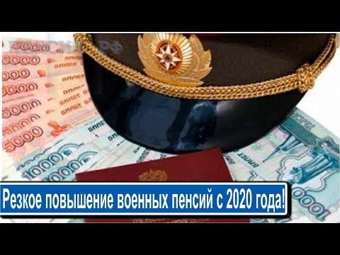 Резкое повышение военных пенсий с 2020 года