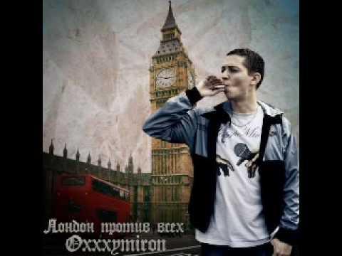 Oxxxymiron - Лондон против всех [NEW]