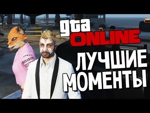 GTA ONLINE - Самые Лучшие Моменты - Выпуск #66