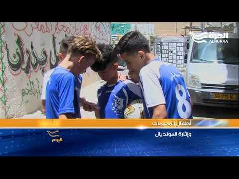 أطفال المخيمات وإثارة المونديال  - نشر قبل 12 ساعة