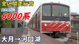 【全区間走行音】富士急行6000系〈普通〉大月→河口湖 (2021.3)