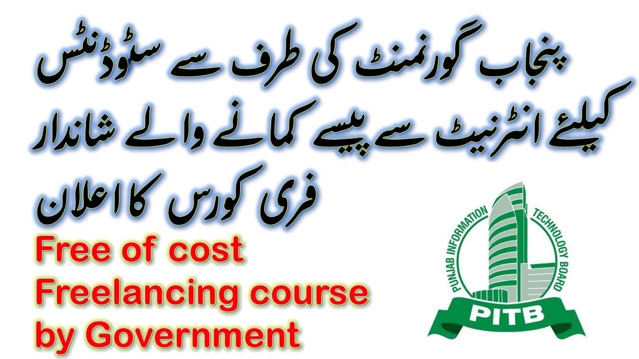 Freelancing Training program 2018 | Free of Cost e-Rozgaar Course | Free IT  Training Course