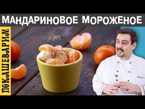 МАНДАРИНОВОЕ МОРОЖЕНОЕ. Рецепт от Покашеварим. Выпуск 246