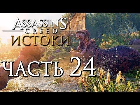 Прохождение Assassin's Creed: Истоки [Origins]— Часть 24: СВЯЩЕННЫЕ ЖИВОТНЫЕ ЕГИПТА +ЭПИК БАГ - Cмотреть видео онлайн с youtube, скачать бесплатно с ютуба