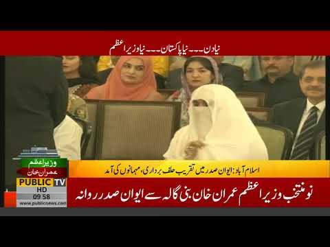 PM Imran Khan's Wife Bushra Manika reaches Aiwan E Sadar to attend Imran Khan oath taking ceremony