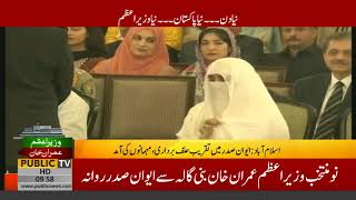 PM Imran Khan's Wife Bushra Manika reaches Aiwan E Sadar to attend Imran Khan oath taking ceremony