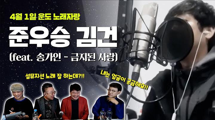 운도 노래자랑 참가자 평가(feat.김건)