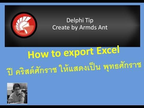 How to Delphi Tip export Excel ปี คริสต์ศักราช ให้แสดงเป็น พุทธศักราช
