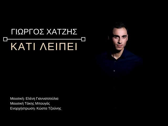 Γιώργος Χατζής - Κάτι Λείπει/Giorgos Xatzis - Kati Leipei