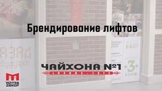видео Оклейка Авто Пленкой Тверь Рекламные Компании