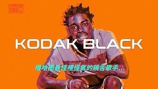 Kodak Black「嘻哈圈最怪裡怪氣的饒舌歌手」
