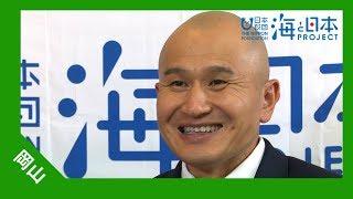 2017年 #9 瀬戸内市長 武久顕也さんインタビュー | 海と日本PROJECT in 岡山