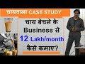 Tea Business Idea CASESTUDY   चाय बेचने के Business से Rs12 Lakh/month कैसे कमाए   EarningBaba