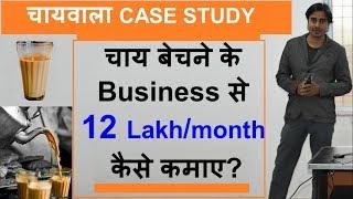 Tea Business Idea CASESTUDY | चाय बेचने के Business से Rs12 Lakh/month कैसे कमाए | #EarningBaba