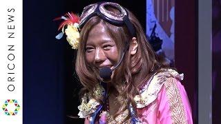 芸能動画を毎日配信!『ORICON NEWS』チャンネル登録はこちら https://g...