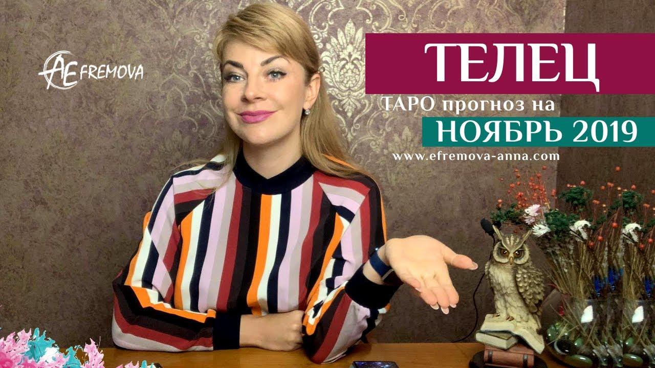 ТЕЛЕЦ — ТАРО-прогноз на НОЯБРЬ 2019 / TAURUS Tarot forecast for NOVEMBER 2019