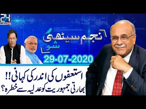 Najam Sethi Show - Wednesday 29th July 2020