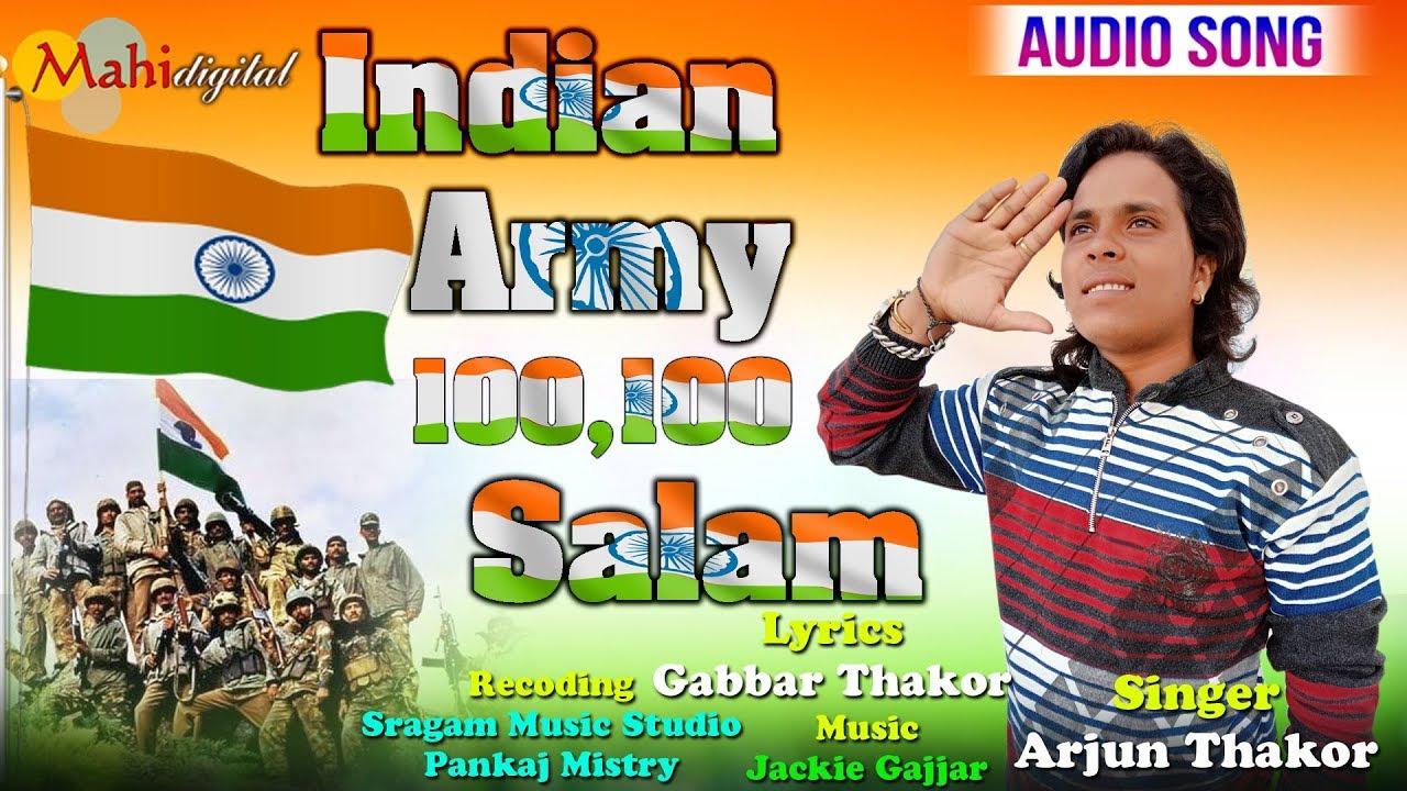Indian Armiy 100 100 Salam | Arjun Thakor New Song | Gabbar Thakor Superhit  Desh Bhakti Song 2019