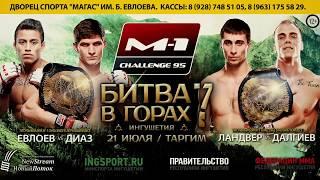 M-1 Challenge 95: Далгиев vs Ландвер, 21 июля, 11:30 МСК, Таргим, Ингушетия