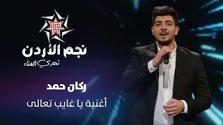 """تحدي الغناء – ركان حمد يغني """"يا غايب تعالى"""""""