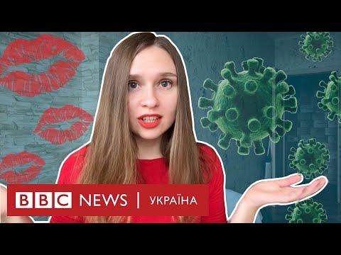 Чи можна заразитись коронавірусом через секс?