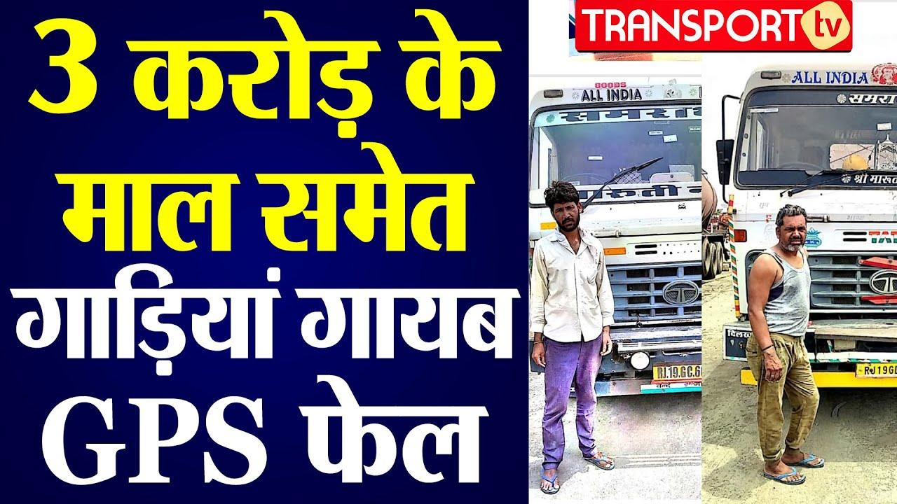 3 करोड़ के माल समेत गाड़ियां गायब, GPS फेल | V-733 | TRANSPORT TV