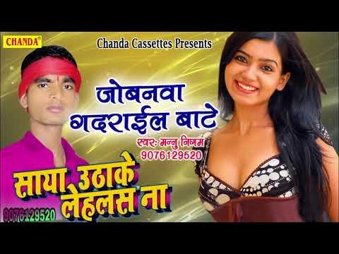 जोबनवा गदराईल बाटे || Mannu Nigam || New Bhojpuri Song 2018 #Chanda Cassettes