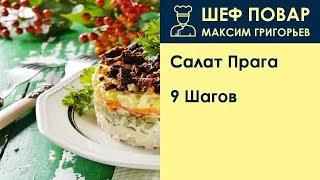 Салат Прага . Рецепт от шеф повара Максима Григорьева