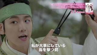 麗<レイ>~花萌ゆる8人の皇子たち~ 第28話