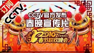 春晚宣传片——除夕夜看春晚 世界再大也要回家| CCTV春晚