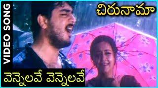 Vennalave full video song from chirunama telugu movie. starring ajith, jyothika and raghuvaran. music composed by deva. dubbed tamil movie mug...
