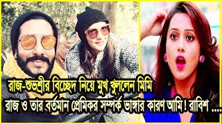 রাজ শুভশ্রীর বিচ্ছেদ, মুখ খুললেন মিমি  | Raj & Subhasree Breakup | Raj-Mimi in the back