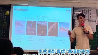 Publication Date: 2019-10-14 | Video Title: 聖公會主風小學 2019年10月11日「生態短片教育計劃 —