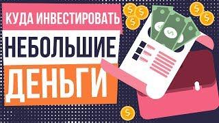 Куда инвестировать небольшие деньги в России. Куда инвестировать маленькие суммы денег.