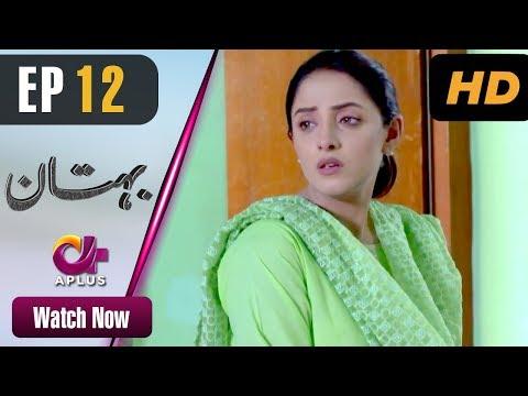 Bohtan - Episode 12 - Aplus Dramas
