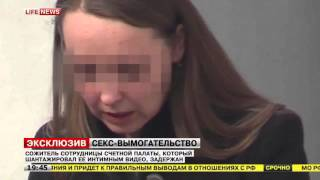 Задержан мужчина, шантажировавший чиновницу Счётной палаты секс-видео