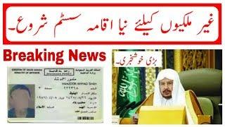 Saudi Arabia Latest News ( 24-06-2019 ) Iqama New System For Expatriate Good News Saudi News Urdu
