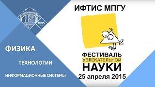 ИФТИС МПГУ. Фестиваль захоплюючої науки. 25 квітня 2015 р.