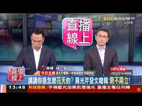高雄林小姐直播線上打臉鄭運鵬 - YouTube