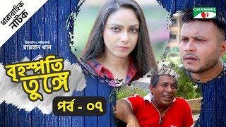 Brihospoti Tunge | Drama Serial | Episode 07 | Mosharraf Karim | Mishu Sabbir | Sanjida Preeti