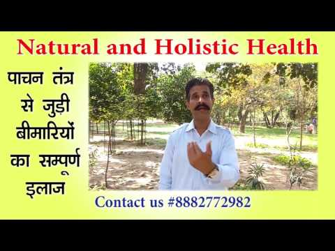 Natural and Holistic Health : Get cure of Digestive System Diseases by Bharat Bhushan | Part 4 of 5