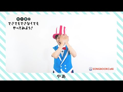 【YouTube】鈴木翼『はみだしたチーズ』公開!!