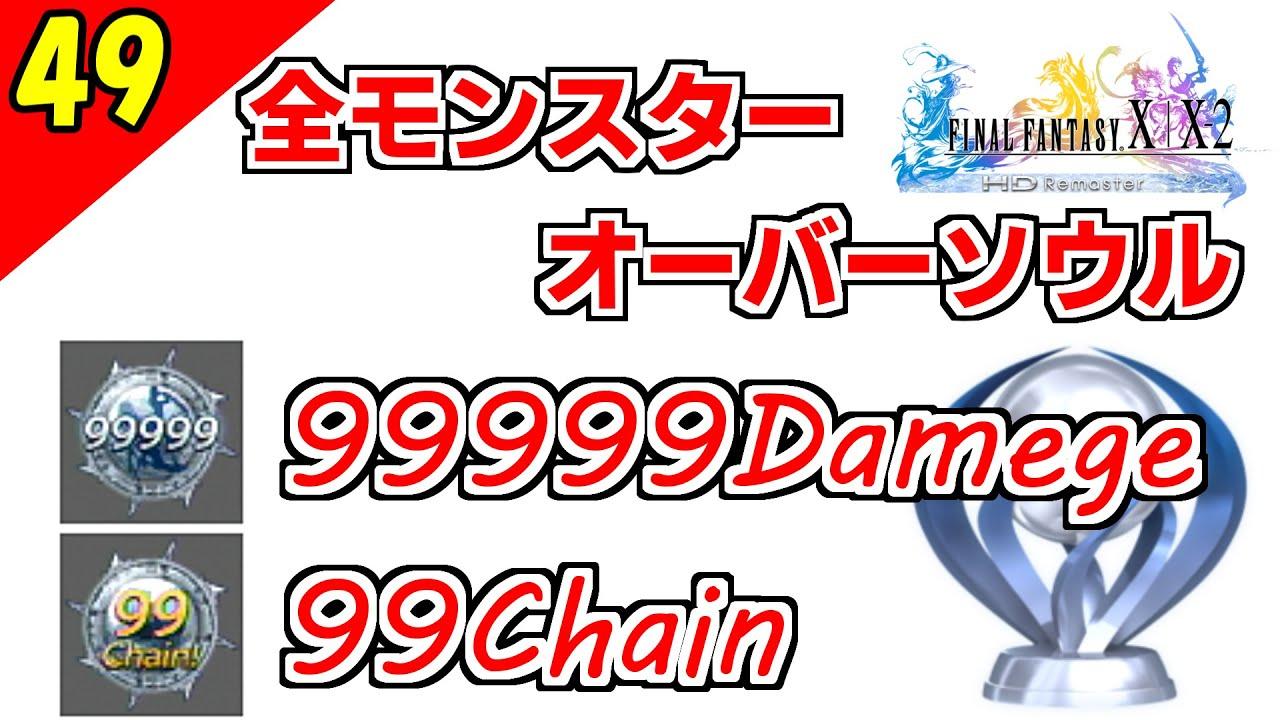 【FF10-2 HD】プラチナトロフィーが死ぬ程大変な件【2周目 実況】Part49
