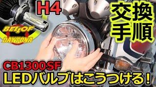 ledヘッドランプバルブ h4 取り付け cb1300sf