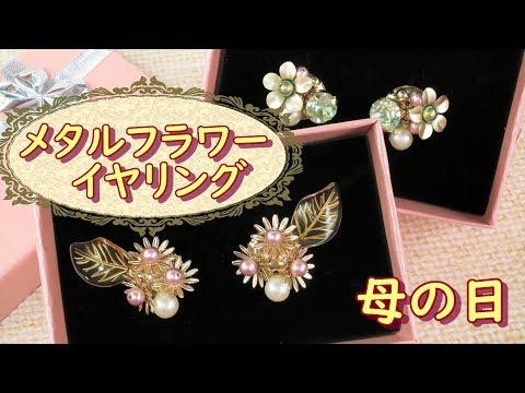 【ビーズ】プレゼントに!メタルフラワーのイヤリング~ Metal flower earrings -DIY-