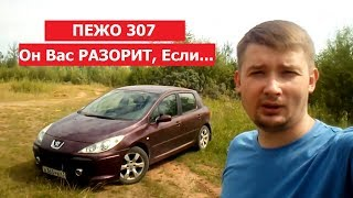 Обзор Пежо 307(Peugeot 307) 1.6 бензин. Сколько потратил за год. Отзыв владельца