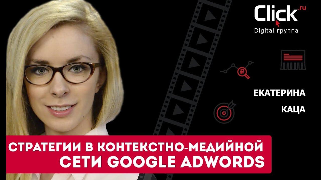 Стратегии в контекстно-медийной сети Google Adwords. Стратегии КМС. Екатерина Каца